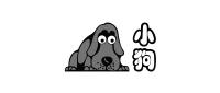 小狗吸尘器